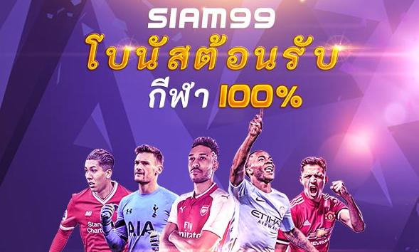 SIAM99 เครดิตฟรี กีฬาโบนัสต้อนรับ 100%