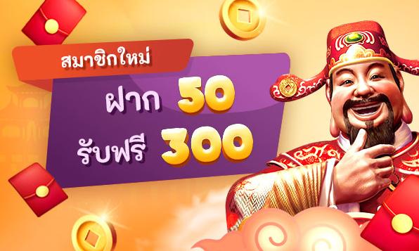 Siam99 เครดิตฟรี ฝาก 50 รับ 300