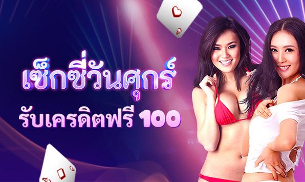 Siam99 รับเครดิตฟรี 100 เซ็กซี่วันศุกร์