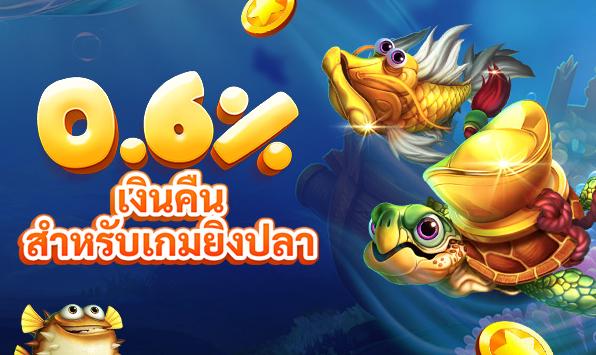 Siam99 เครดิตฟรี คืนเงิน สำหรับเกมสยิงปลา
