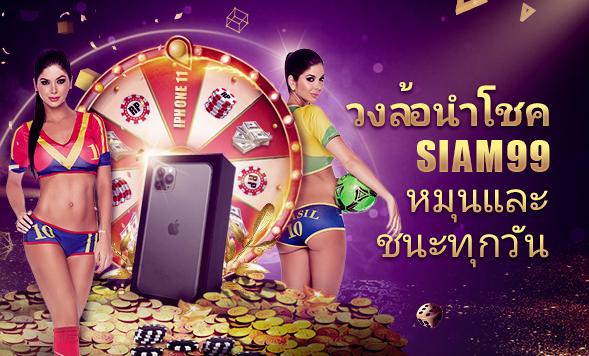 วงล้อนำโชค Siam99 หมุนและชนะทุกวัน