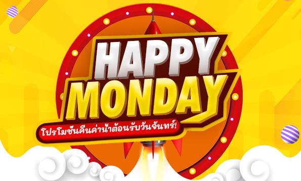 Happy Monday โปรโมชั่นคืนค่าน้ำต้อนรับวันจันทร์